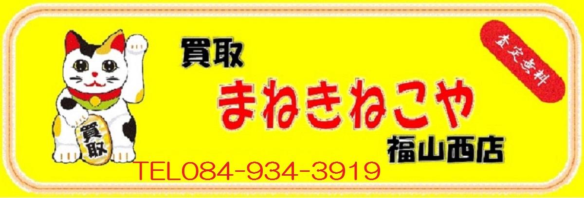 福山市尾道市の高価買取店 買取まねきねこや福山西店|金・プラチナ・ダイヤモンド・ブランド・時計・古銭・切手・iphone・金貨・銀貨など